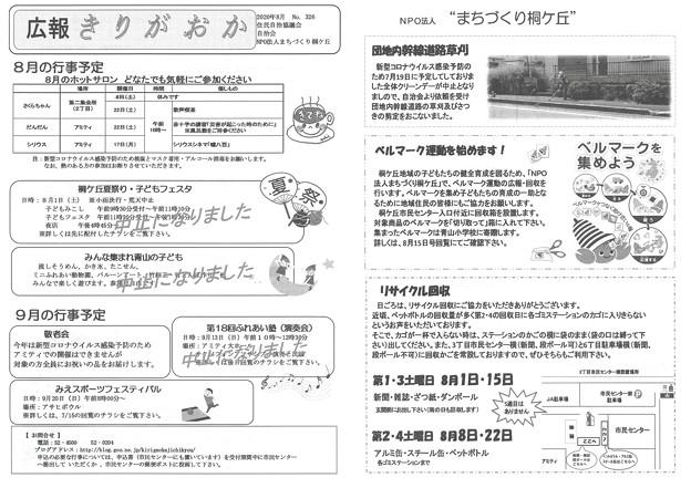 広報きりがおかNo326-2
