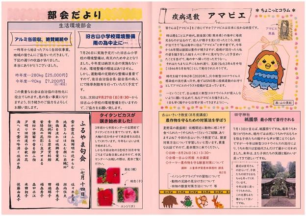 広報ふるやまR2.8.1-2