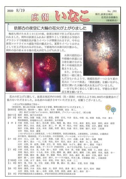 広報いなこNo353-1