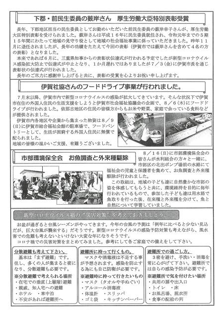 広報いなこNo353-2