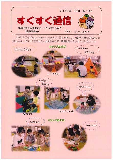 すくすく通信No195-1
