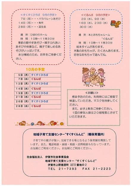 すくすく通信No195-2