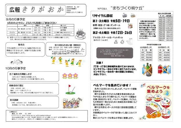 広報きりがおかNo327-2