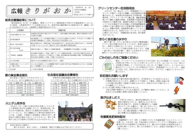 広報きりがおかNo327-1