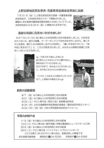 諏訪社会福祉会だよりNo154-2