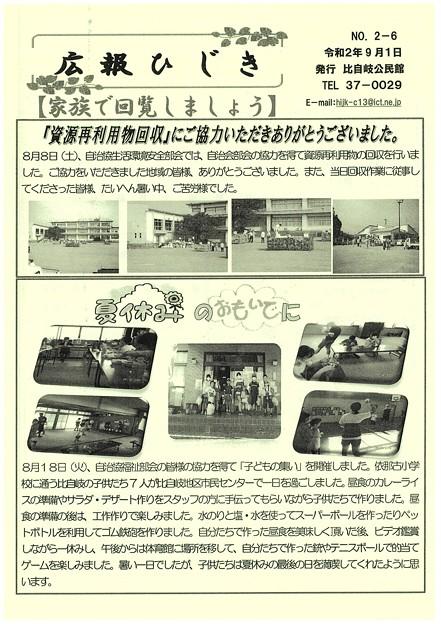 広報ひじきNo2-61