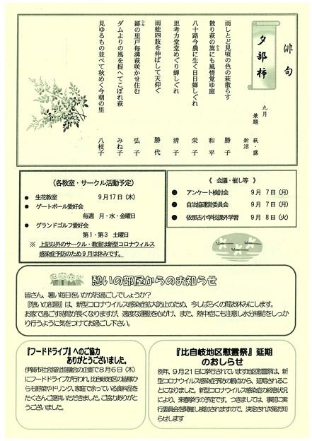 広報ひじきNo2-62