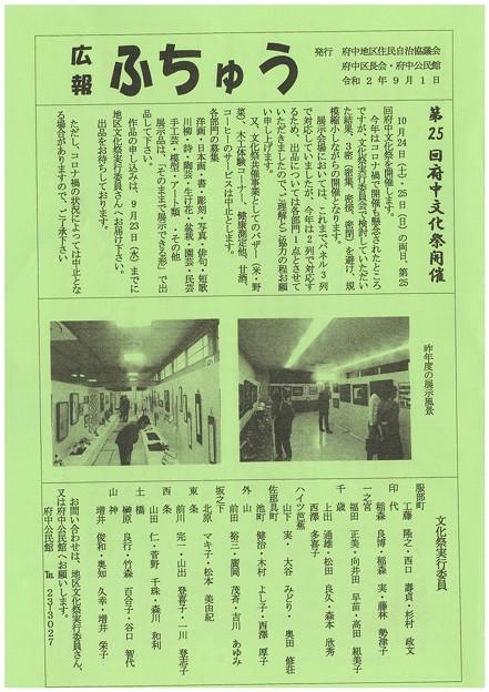 広報ふちゅうR2.9.1号1