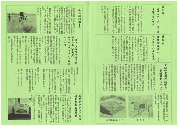 広報ふちゅうR2.9.1号2