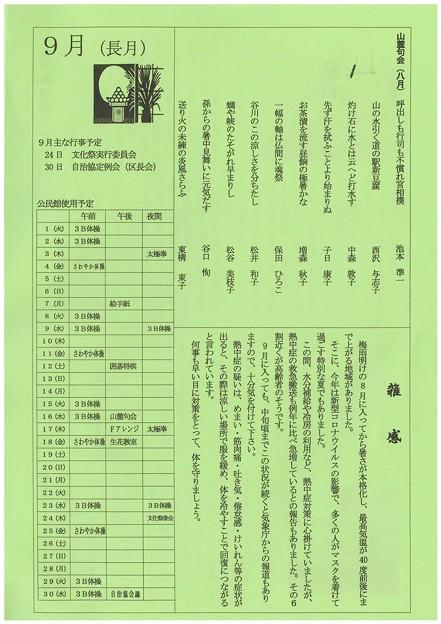 広報ふちゅうR2.9.1号3