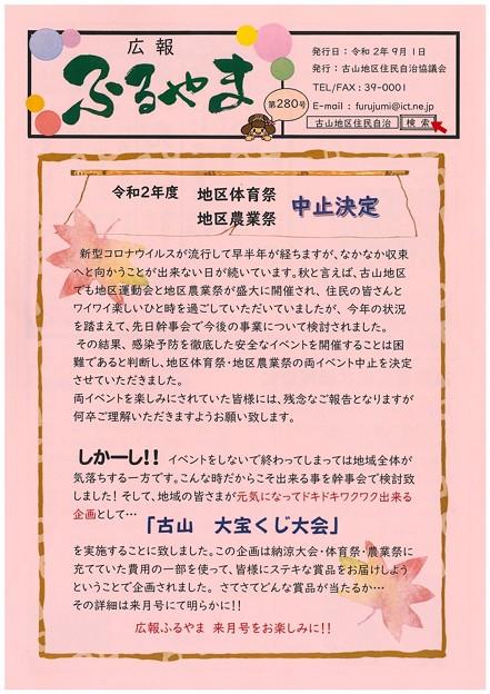 広報ふるやまR2.9.1号1