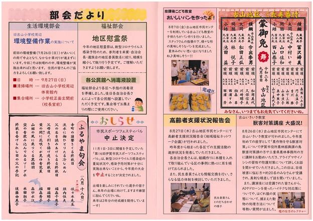 広報ふるやまR2.9.1号2