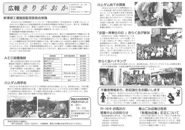 広報きりがおかNo328-1