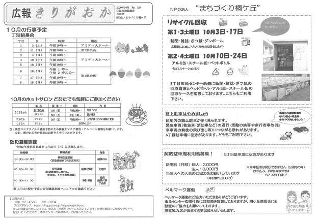 広報きりがおかNo328-2
