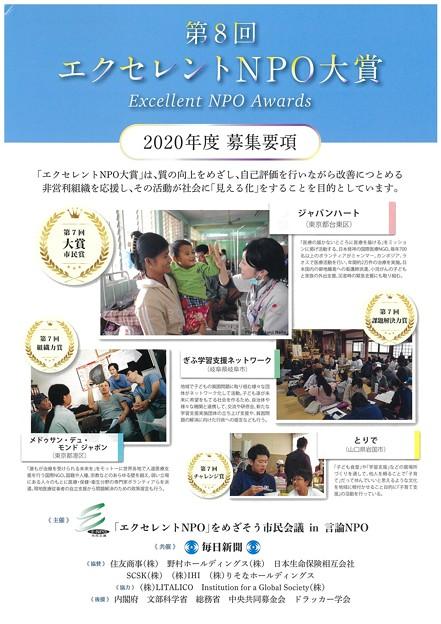 エクセレントNPO大賞1