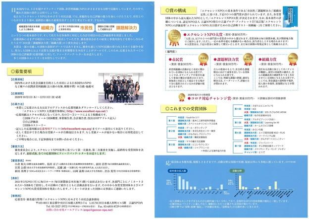 エクセレントNPO大賞2