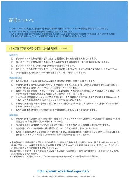 エクセレントNPO大賞3