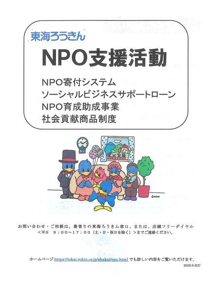 東海ろうきんNPO支援活動1
