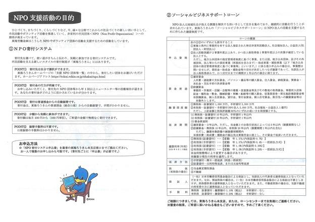 東海ろうきんNPO支援活動2