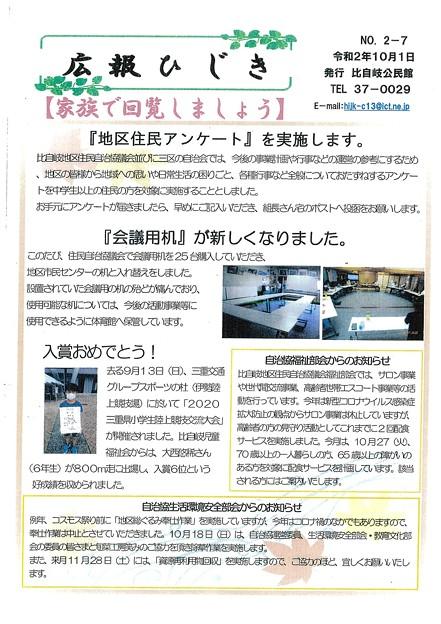 広報ひじきNo2-71