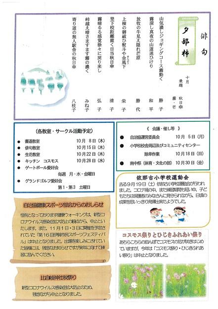 広報ひじきNo2-72