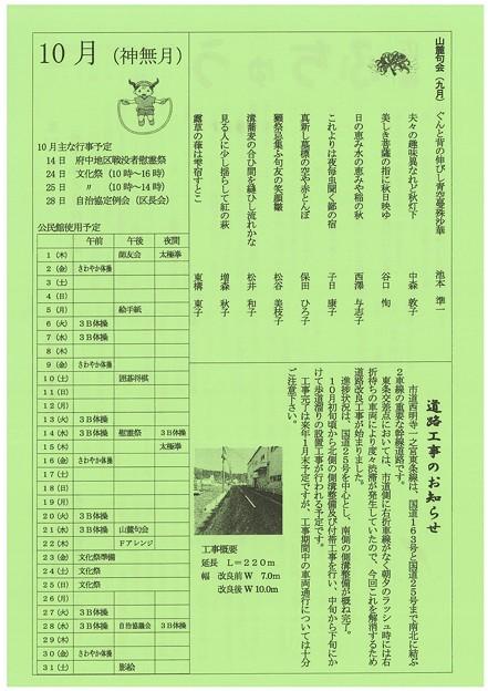 広報ふちゅうR2.10.1-2