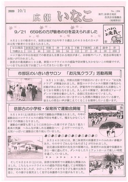 広報いなこNo354-1