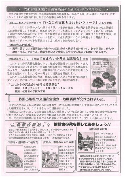 広報いなこNo354-2