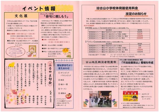広報ふるやまR2.10.1-2