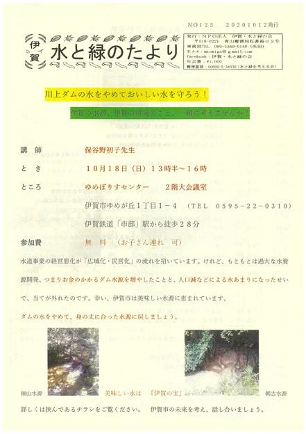伊賀水とみどりのたよりNo125-1