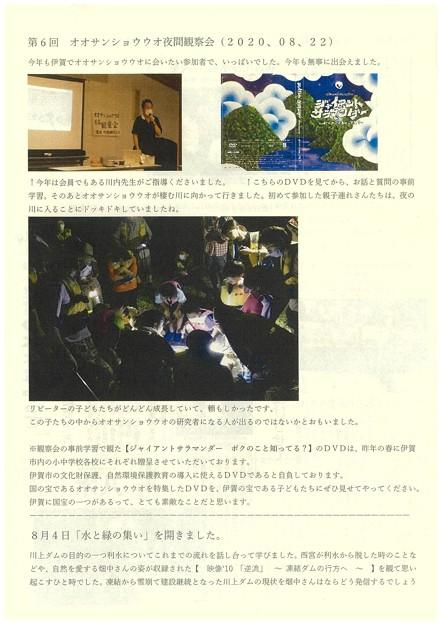 伊賀水とみどりのたよりNo125-3