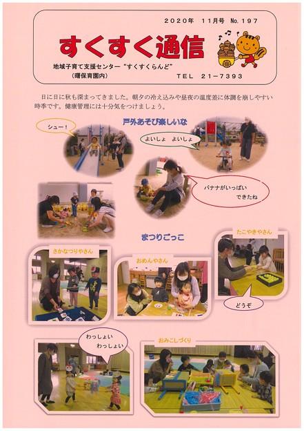 すくすく通信No197-1