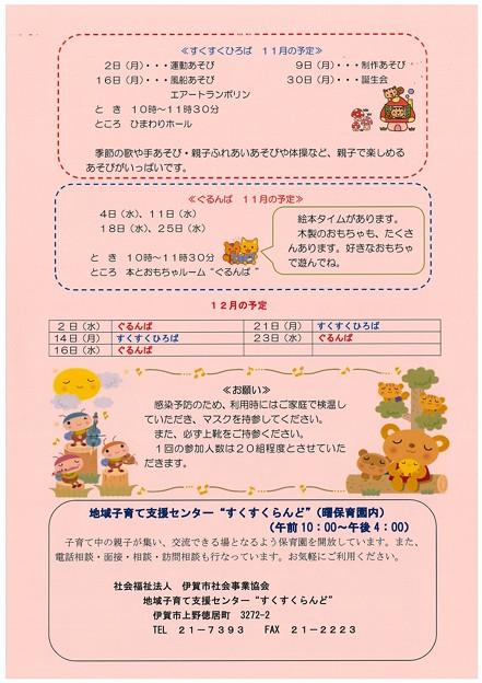 すくすく通信No197-2