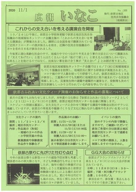 広報いなこNo355-1