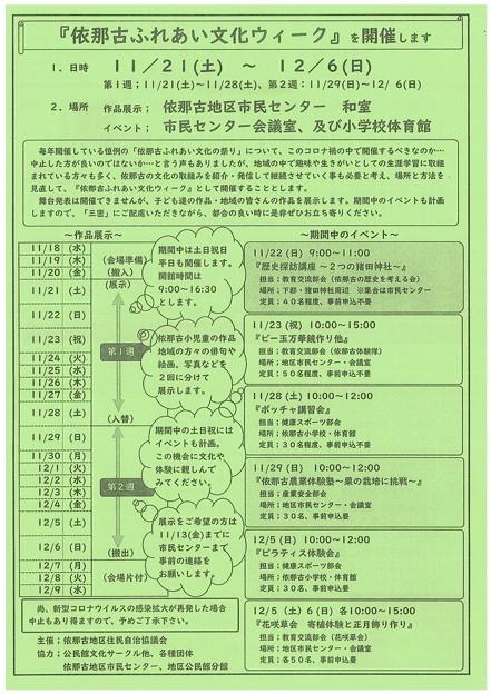 広報いなこNo355-2