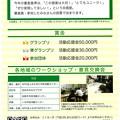 Photos: 三重NPOグランプリ2