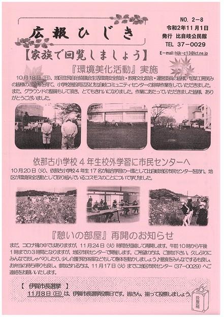 広報ひじきNo2-81
