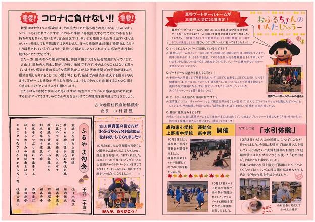 広報ふるやまR2.11.1-2