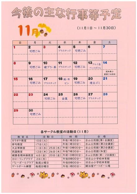 広報ふるやまR2.11.1-3