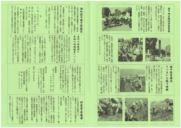 広報ふちゅうR2.11.1-2