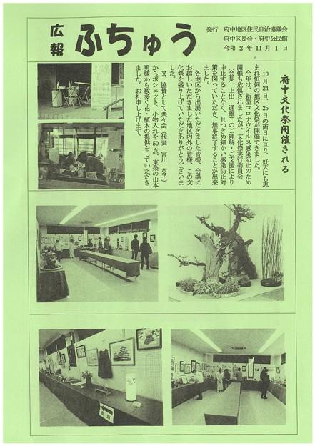 広報ふちゅうR2.11.1-1