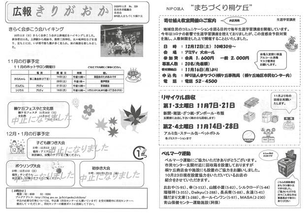 広報きりがおかNo329-2
