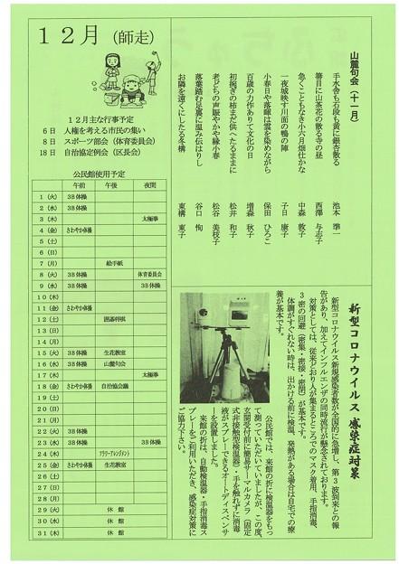広報ふちゅうR2.12.1-2
