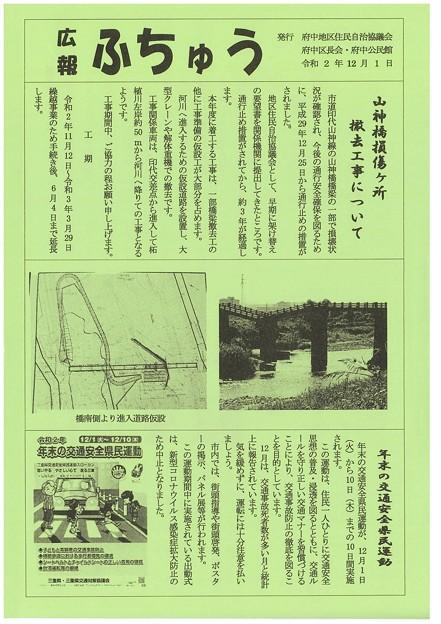 広報ふちゅうR2.12.1-1