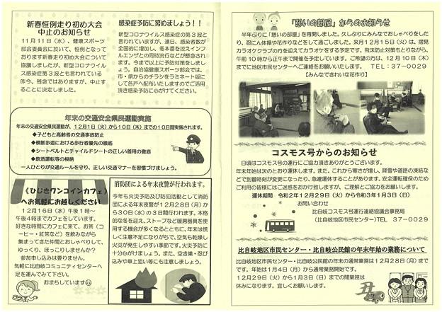 広報ひじきNo2-92