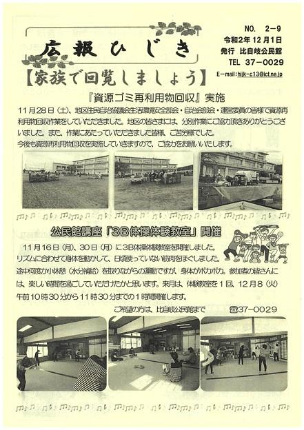 広報ひじきNo2-91