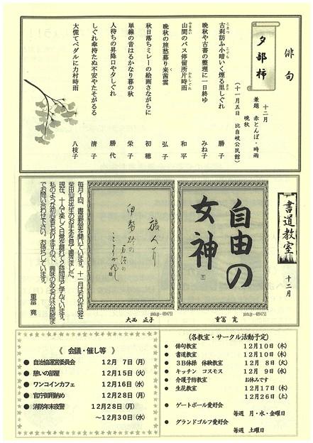 広報ひじきNo2-93