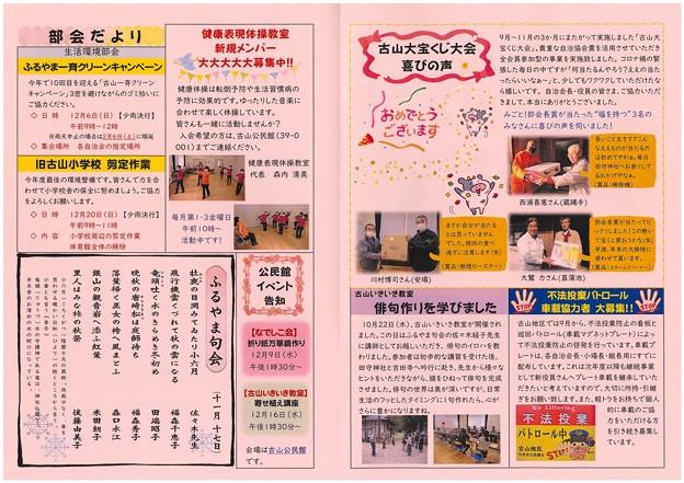 広報ふるやまR2.12.1-2