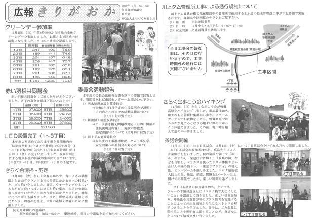 広報きりがおかNo330-1