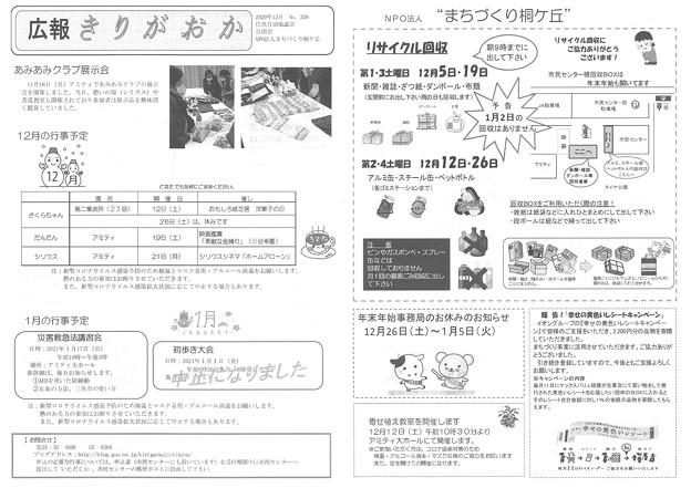 広報きりがおかNo330-2